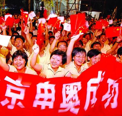 北京申奥_这张图片是在哪里拍的,北京申奥成功后心情怎么样