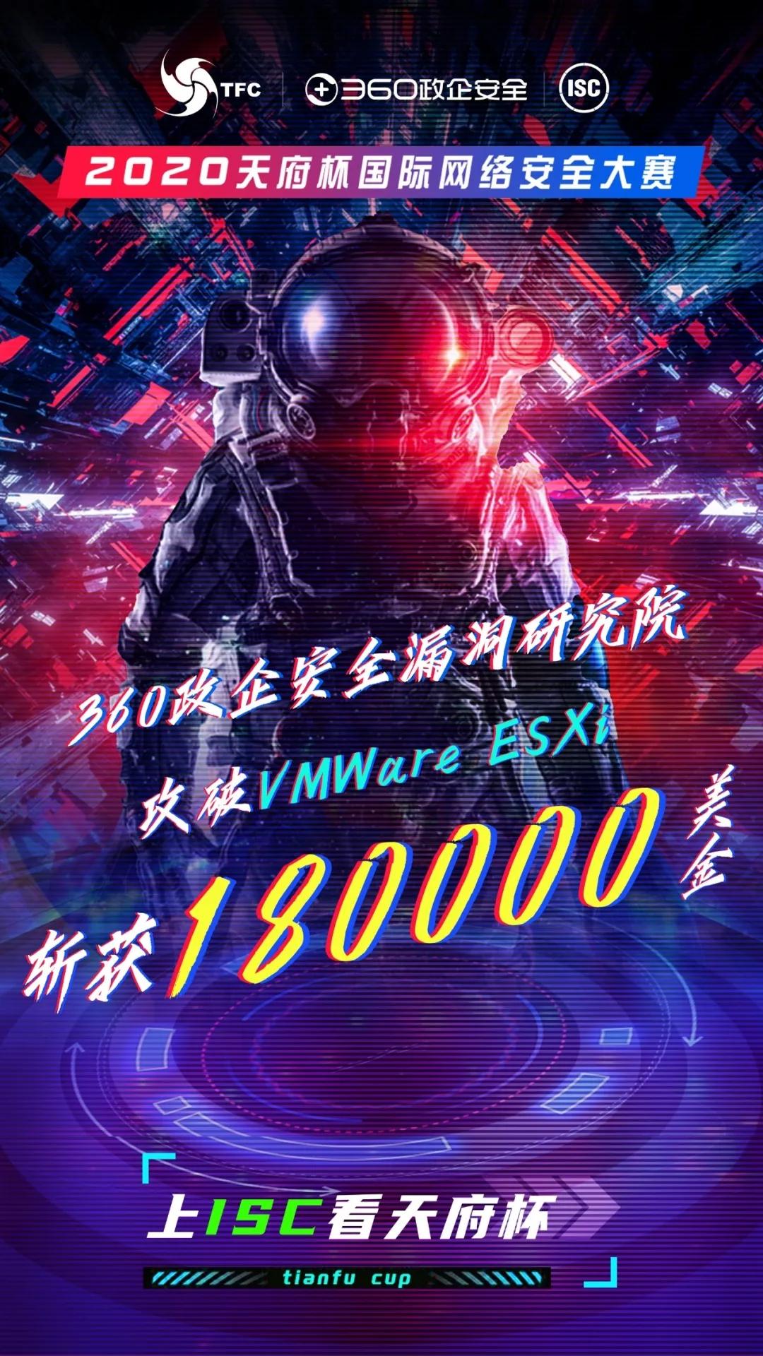 """15秒完成""""S""""级虚拟机逃逸,360政企安全漏洞研究院获18万美金奖励"""