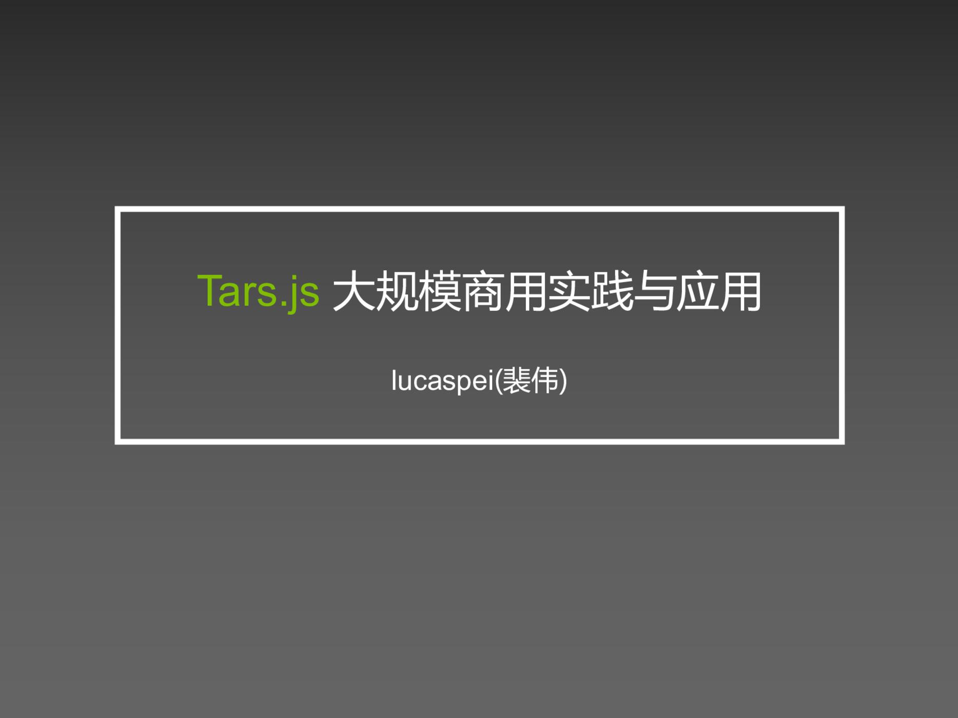 Tarsjs大规模商用实践与应用