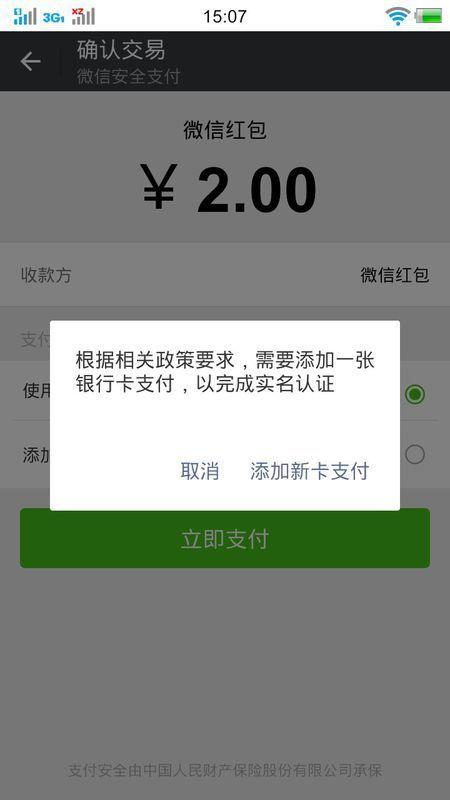 微信錢包里有零錢發紅包的時候為什么還要從銀行卡里扣圖片