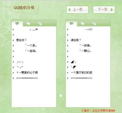 情侣qq分组背景图_QQ纯图案情侣分组-