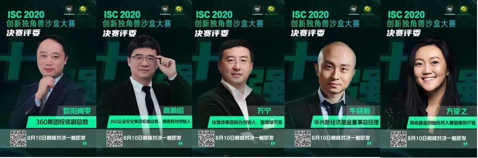 """ISC 2020沙盒大赛""""冠军争夺战""""定档8月10日 五大评委揭晓"""