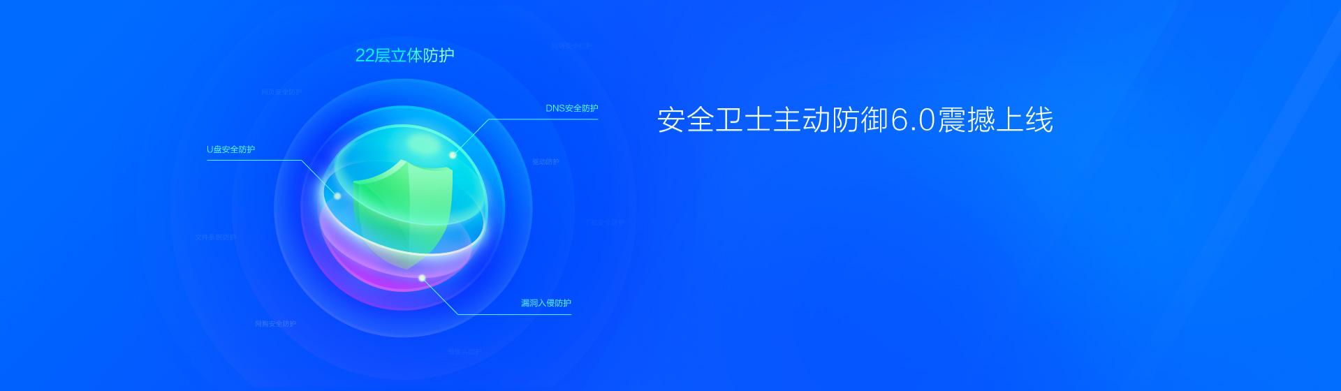 申博开户_www.66msc.com_申博代理开户平台_www.88msc.com_2017年官方唯一指定开户网站称安全防护6.0