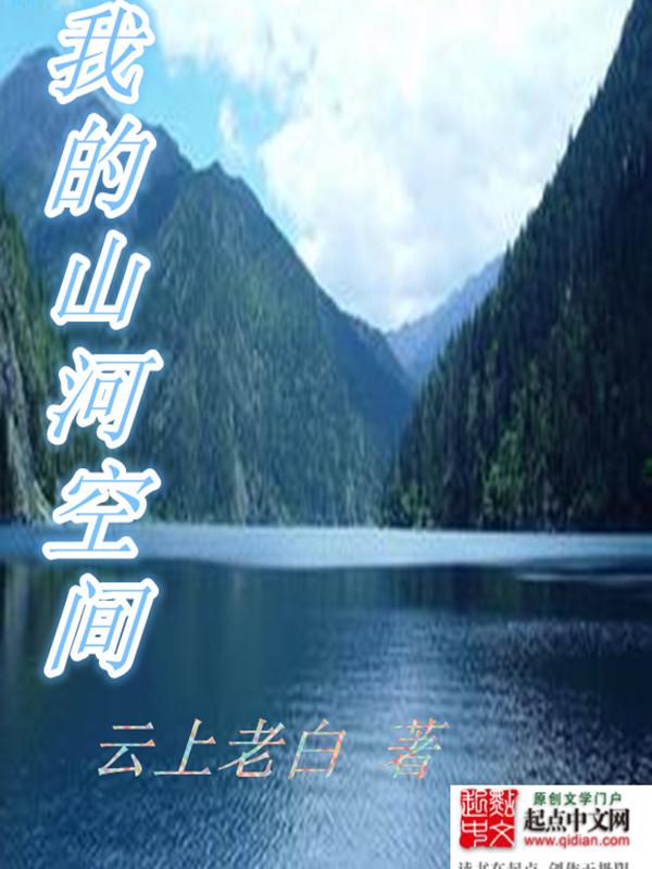 我的山河空間圖片
