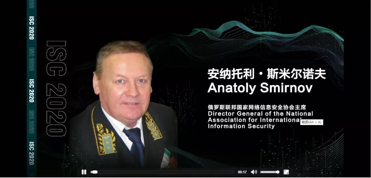 ISC 2020 安纳托利•斯米尔诺夫:以俄罗斯的观点立场,直击互联网安全防护关键性问题