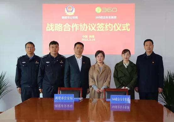 360政企安全集团携手鹤壁市公安局,提升警务数字化水平!