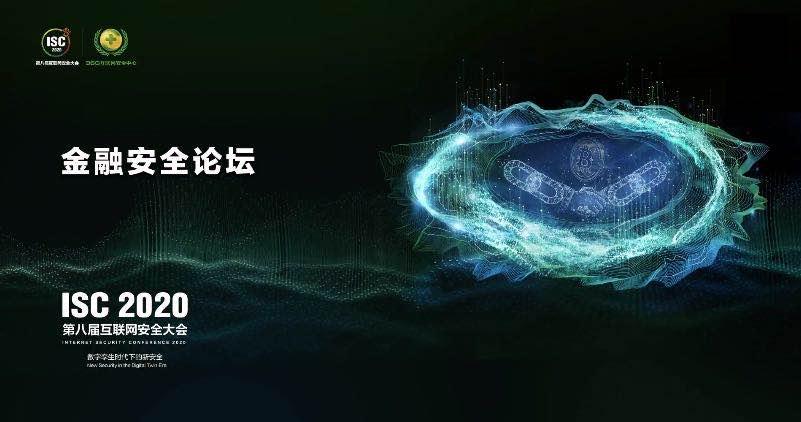 ISC 2020金融安全论坛:让金融网络安全真正成为国家安全的一部分