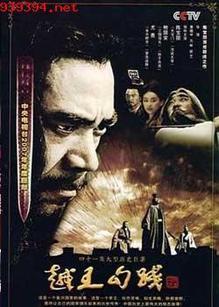 越王勾践(国产剧)