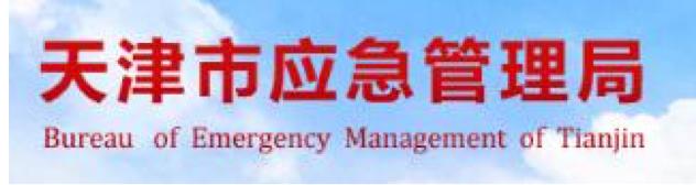 天津市应急管理局