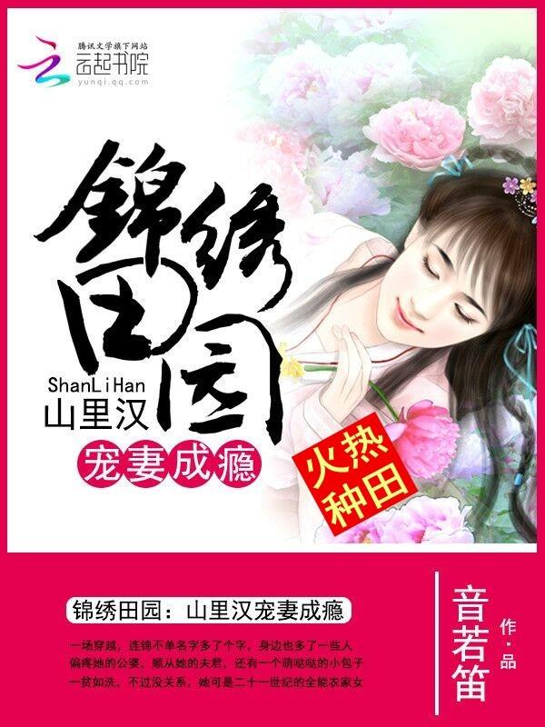 锦绣田园:山里汉宠妻成瘾
