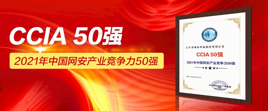 领跑城市网络安全体系建设,360荣登2021中国网安产业竞争力50强