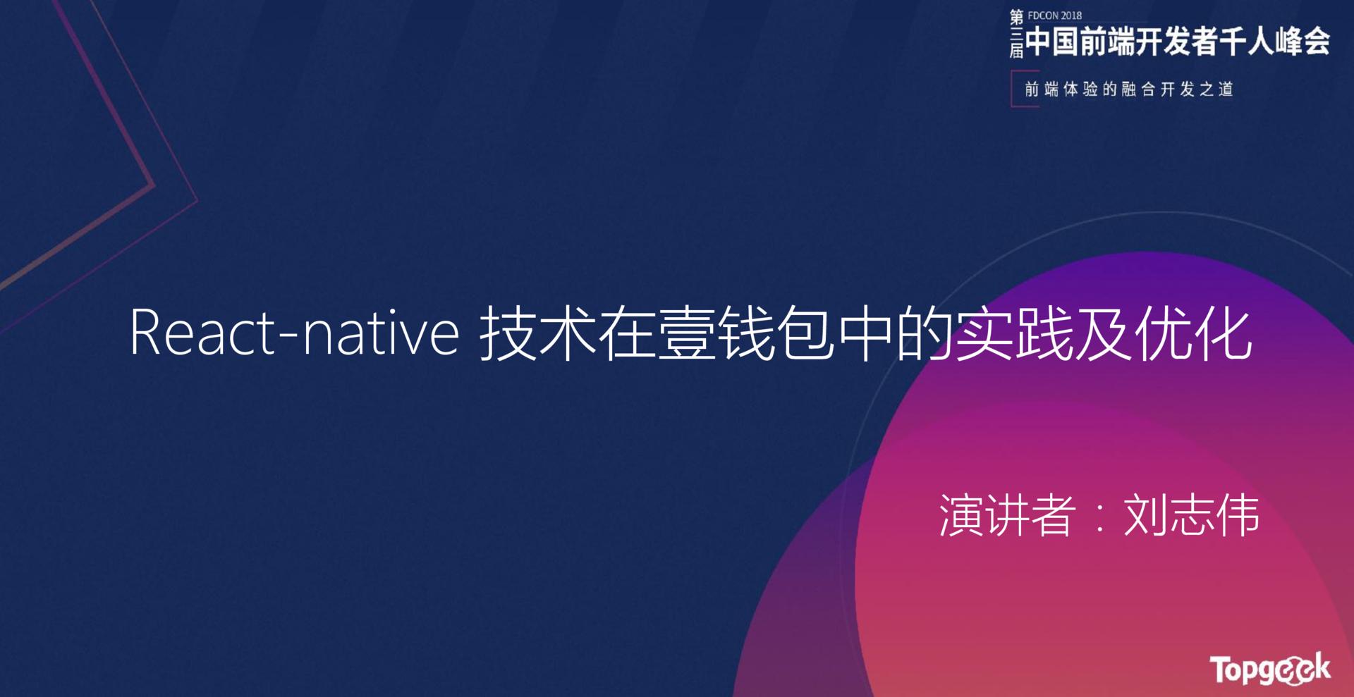 分会场1-5-刘志伟-react-native 技术在壹钱包中的实践及优化