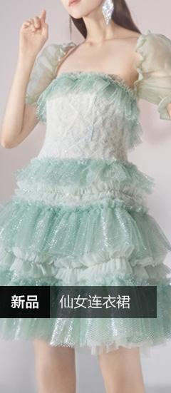 新品连衣裙