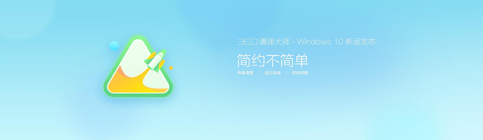 360清理大师-Windows10