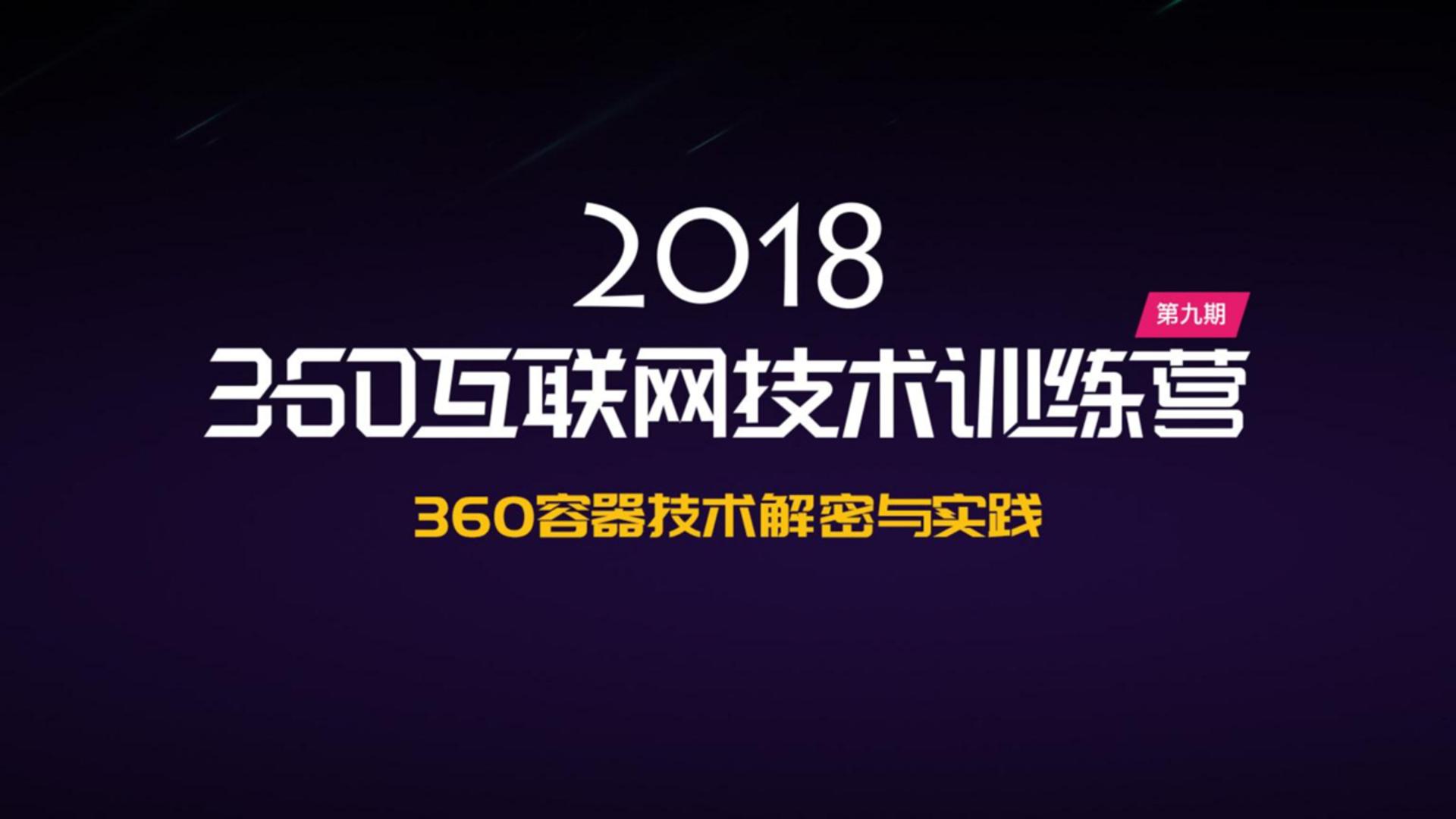 360私有云平台基于kubernetes的容器服务实践-霍明明